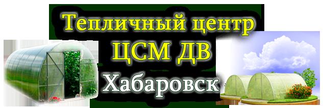 Тепличный Центр ЦСМ ДВ г. Хабаровск